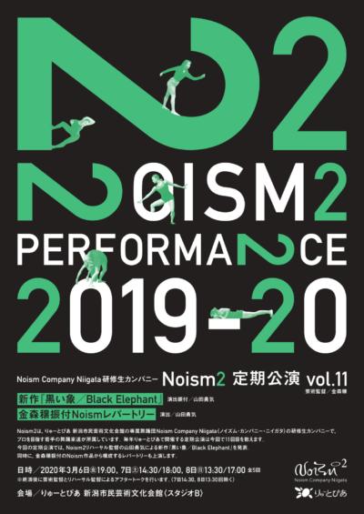 【7/10~12に公演延期】Noism2定期公演 vol.11
