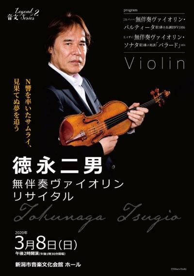 徳永二男 無伴奏ヴァイオリン・リサイタル
