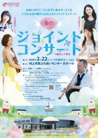 春のジョイントコンサート(2020年2月)