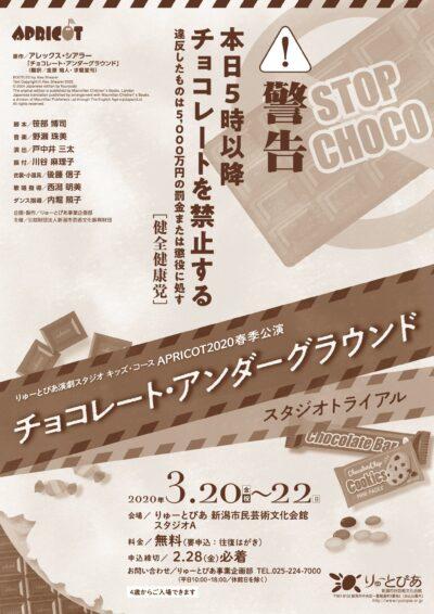 【公演中止】『チョコレート・アンダーグラウンド』