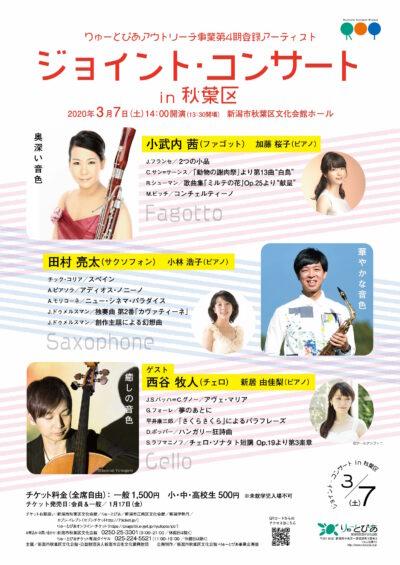 ジョイント・コンサートin秋葉区(2020年6月)