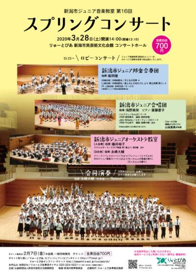 【公演中止】新潟市ジュニア音楽教室 第16回スプリングコンサート