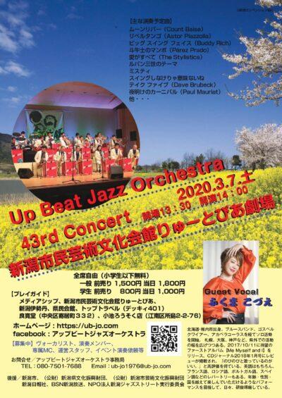 【7/24に公演延期】Up Beat Jazz Orchestra 43rd Concert