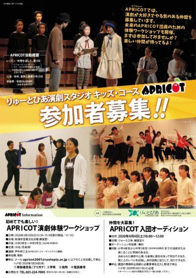 【開催延期:時期未定】APRICOT入団オーディション(2020年4月)