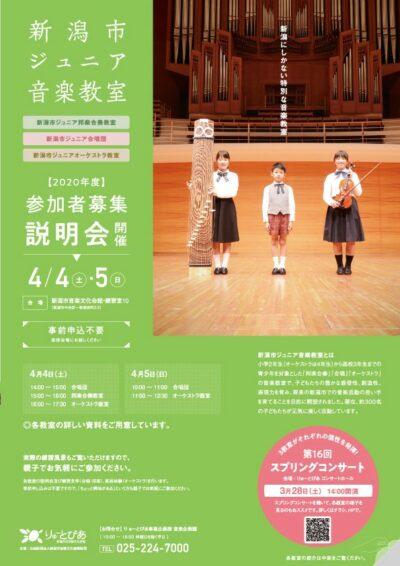 「新潟市ジュニア音楽教室」参加者募集説明会の開催について