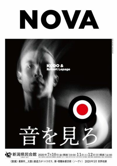 【公演中止】鼓童✕ロベール・ルパージュ<NOVA>