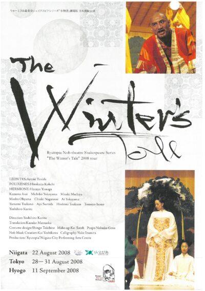 『冬物語』劇場版 ヨーロッパツアー&日本凱旋公演2008