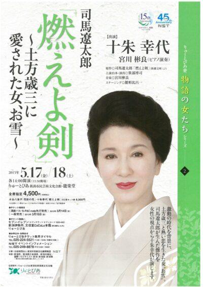 『燃えよ剣』(2013年5月)