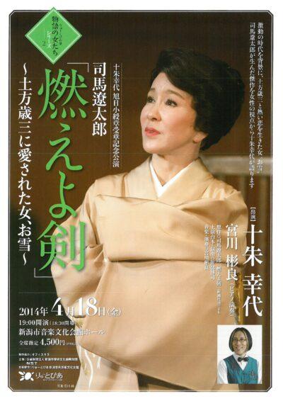 『燃えよ剣』(2014年4月)
