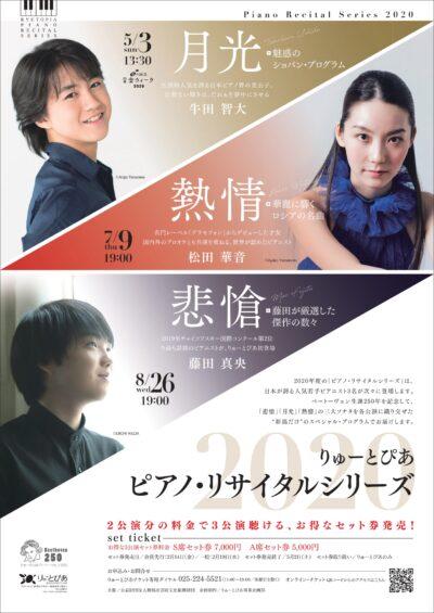 りゅーとぴあ ピアノ・リサイタルシリーズ2020 セット券
