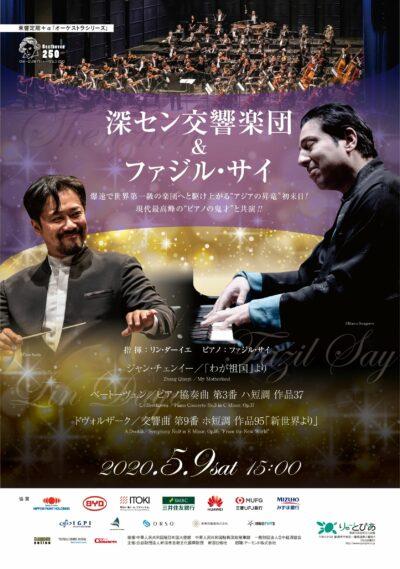 【公演中止】深セン交響楽団&ファジル・サイ