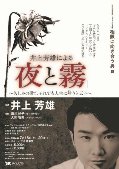 井上芳雄による『夜と霧』 新潟公演