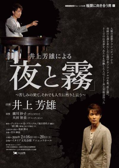 井上芳雄による『夜と霧』 東京公演