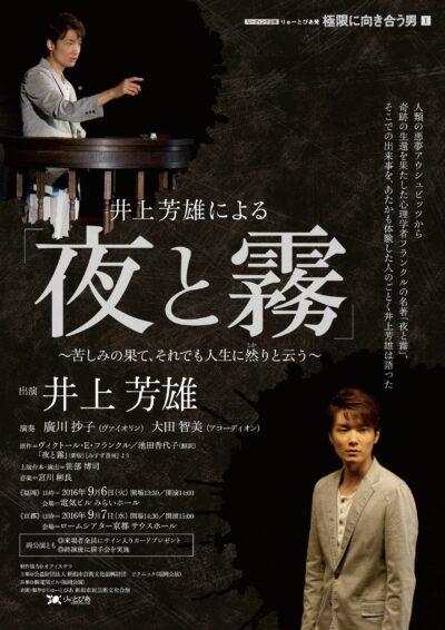 井上芳雄による『夜と霧』 京都公演