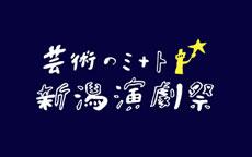 写真:芸術のミナト☆新潟演劇祭