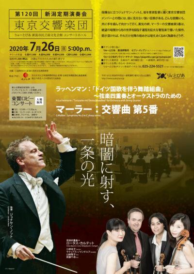 東京交響楽団 第120回新潟定期演奏会