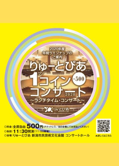 りゅーとぴあ・1コイン・コンサート2020 年間ラインナップ
