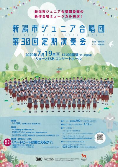 【発売延期】新潟市ジュニア合唱団 第30回定期演奏会