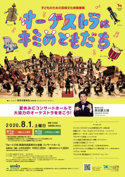 オーケストラはキミのともだち(2020)