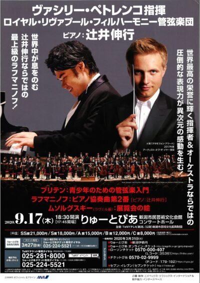 【公演中止】ロイヤル・リヴァプール・フィルハーモニー管弦楽団