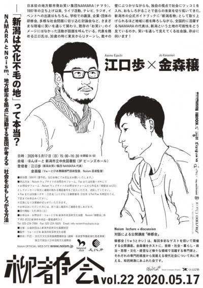 柳都会vol.22 江口歩×金森穣