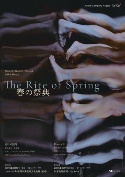 実験舞踊vol.2『春の祭典』+『Fratres Ⅲ』プレビュー公演