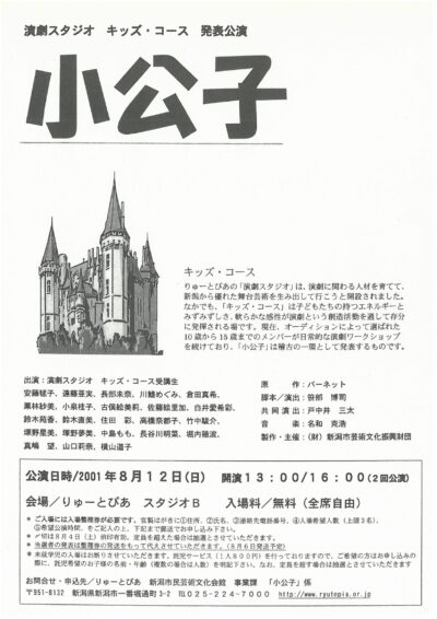 『小公子』(2001年8月)