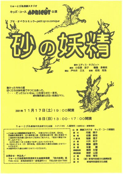 『砂の妖精』(2001年11月)