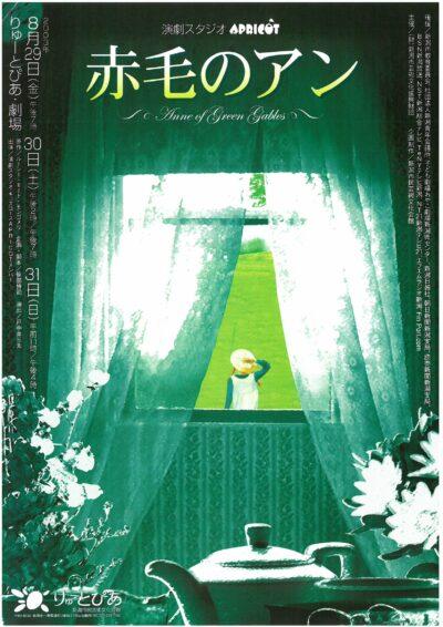 『赤毛のアン』(2003年8月)