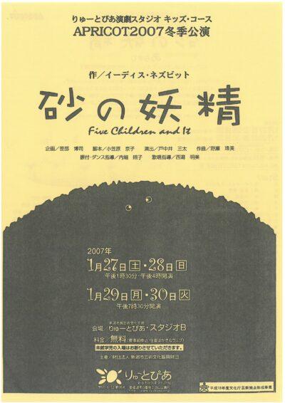 『砂の妖精』(2007年)