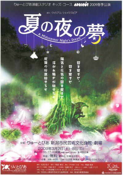 『夏の夜の夢』(2009年3月)
