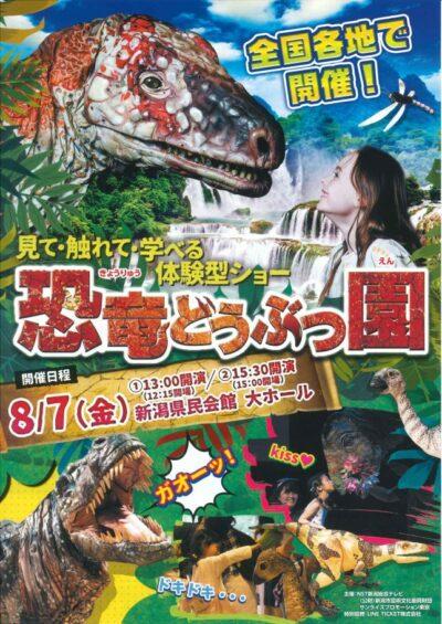 【開催中止】恐竜どうぶつ園