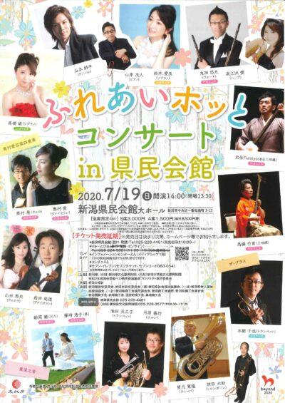 【公演中止】ふれあいホッとコンサート in 県民会館