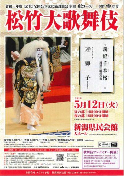 【公演中止】松竹大歌舞伎(2020年5月)