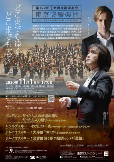 東京交響楽団 第122回新潟定期演奏会