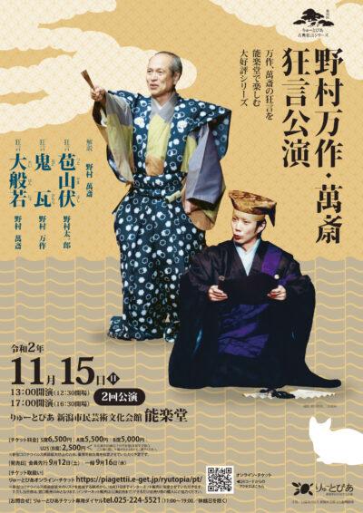 野村万作・萬斎狂言公演(2020年度)