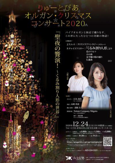 りゅーとぴあ オルガン・クリスマスコンサート2020