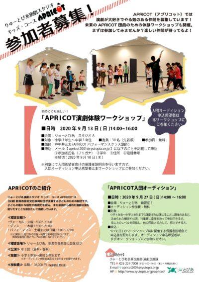 APRICOT入団オーディション(2020年9月)