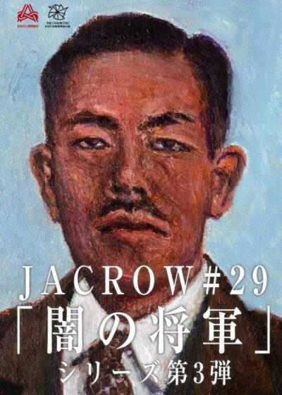 JACROW「闇の将軍」シリーズ