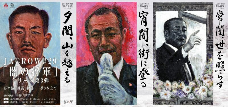 JACROW「闇の将軍」シリーズ新潟公演 トーク開催決定!の画像