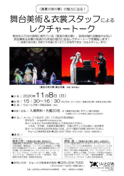 舞台美術&衣裳スタッフによるレクチャートーク