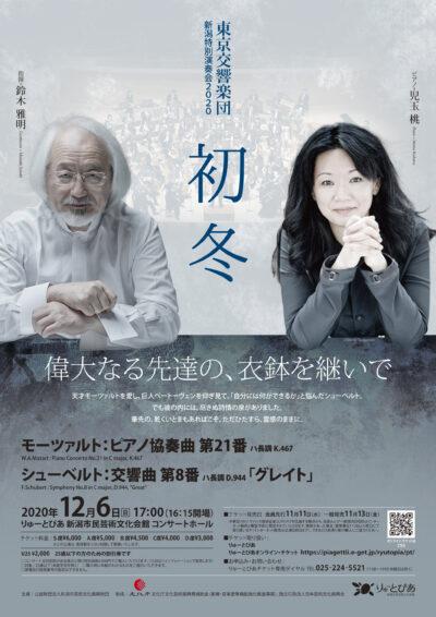 東京交響楽団 第123回新潟定期演奏会