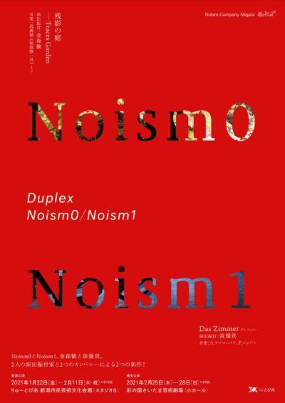 『Duplex』Noism0/Noism1