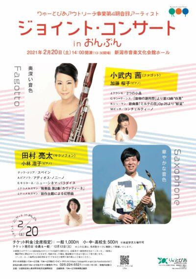 ジョイント・コンサート in おんぶん(2021年2月)