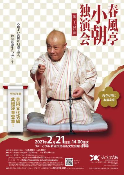 春風亭小朝独演会 第二十一回公演