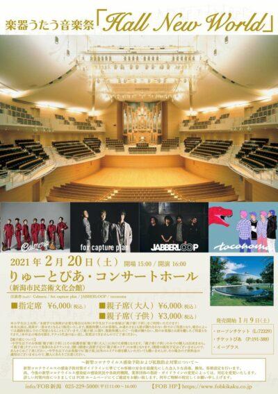 【公演延期】楽器うたう音楽祭「Hall New World」