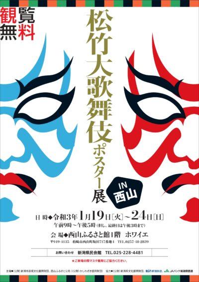 松竹大歌舞伎ポスター展㏌西山(2021年1月)