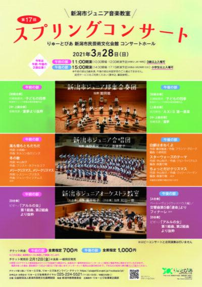 新潟市ジュニア音楽教室 第17回スプリングコンサート