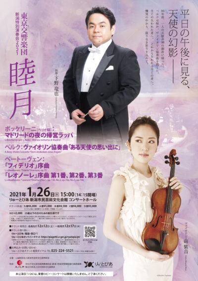【1月26日(火)開催 東京交響楽団 新潟特別演奏会「2021睦月」】どんな困難にだって立ち向かう。愛と正義がある限り。の画像
