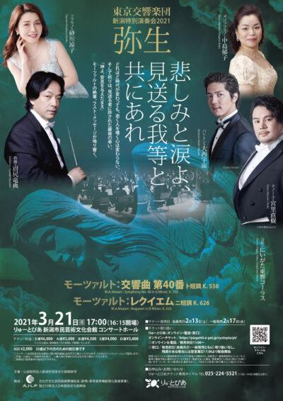 東京交響楽団 第124回新潟定期演奏会